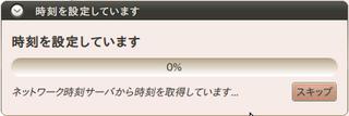 Screenshot-インストール-1-2.png