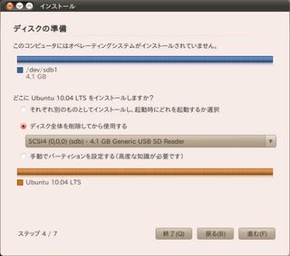 Screenshot-インストール-5.png