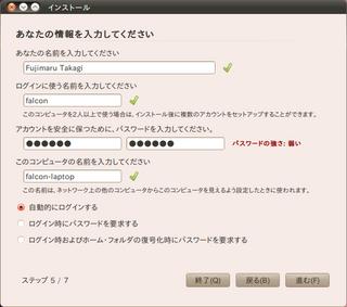 Screenshot-インストール-7.png