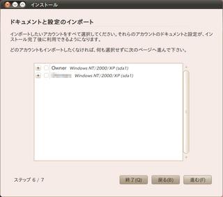 Screenshot-インストール-8.png