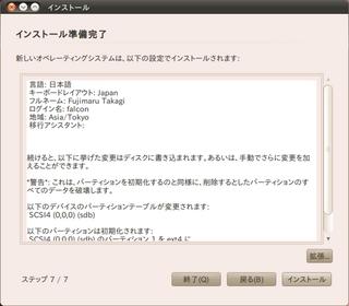 Screenshot-インストール-9.png