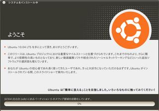 Screenshot-システムをインストール中.png