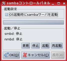 samba_control_panel.png